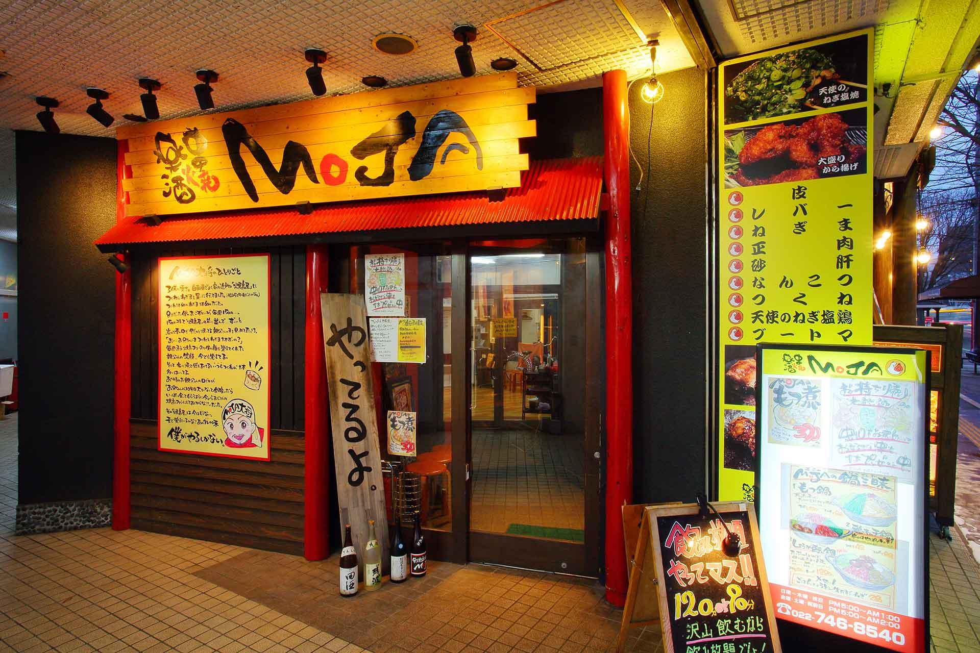 MOJA 長町店