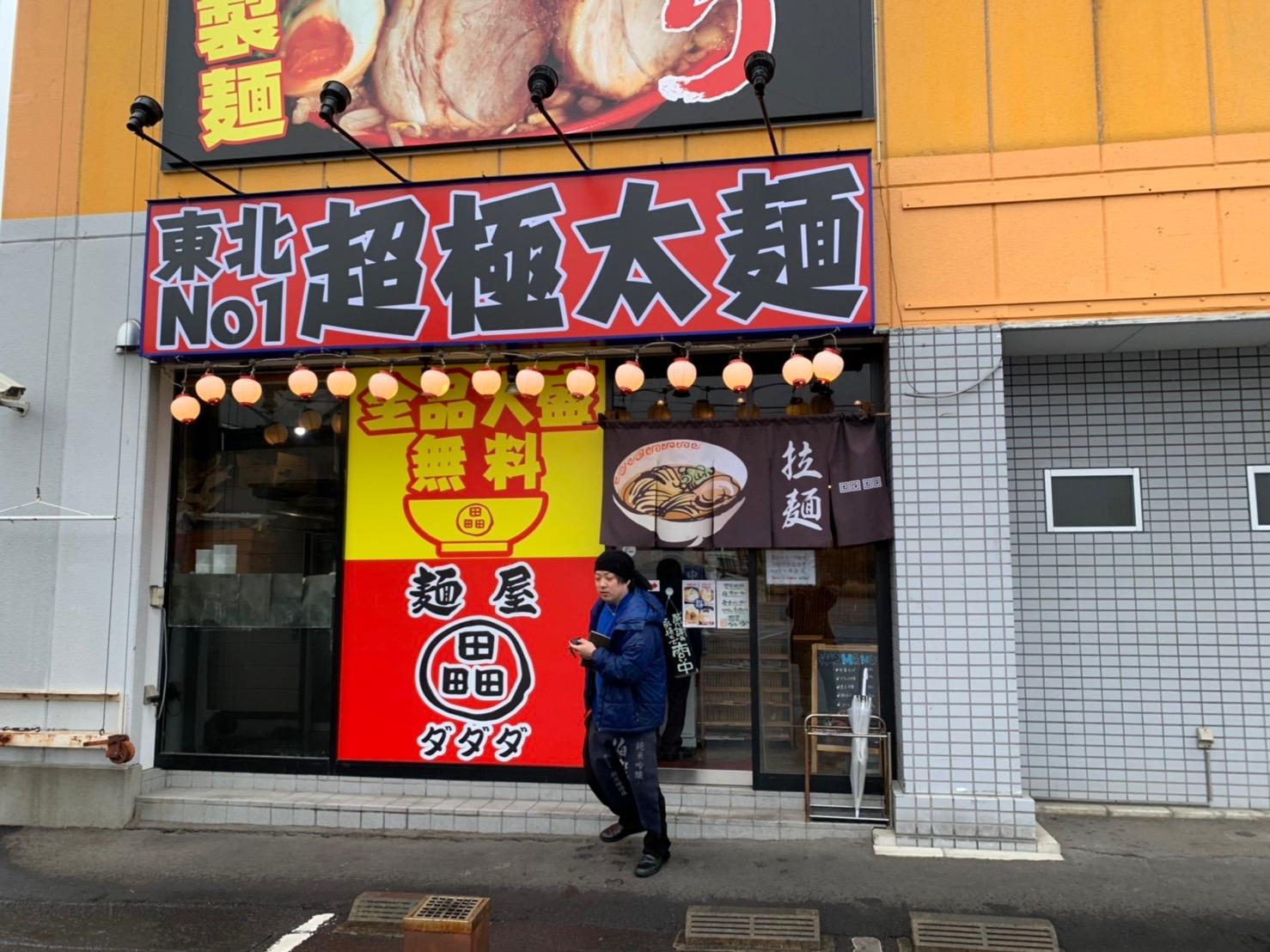 麺屋ダダダ赤写真