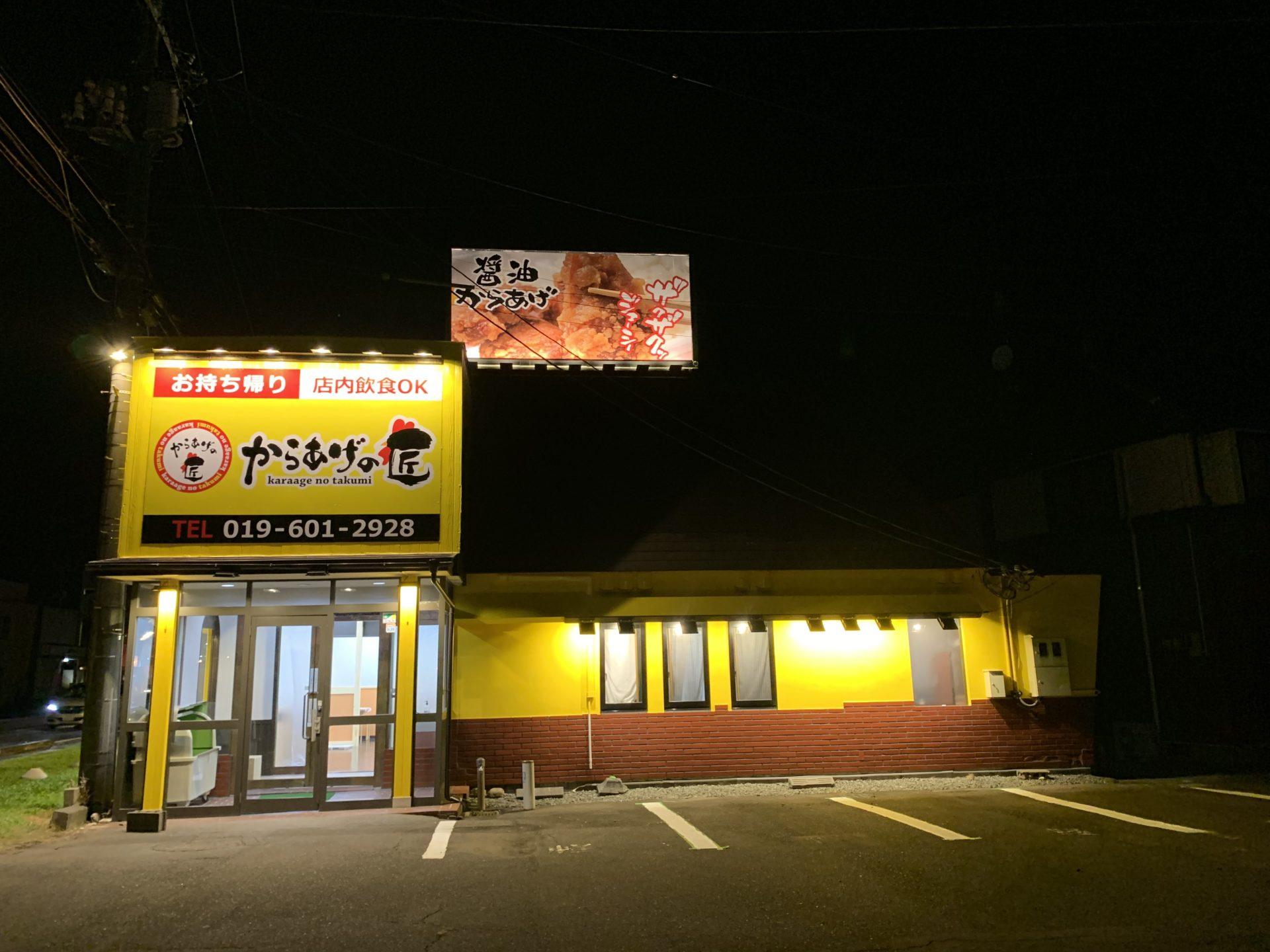 盛岡南店 外観 (3)