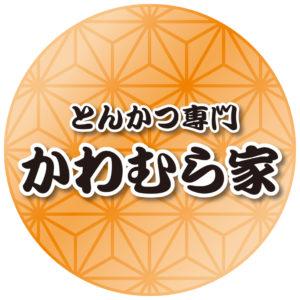 かわむら家_ロゴ
