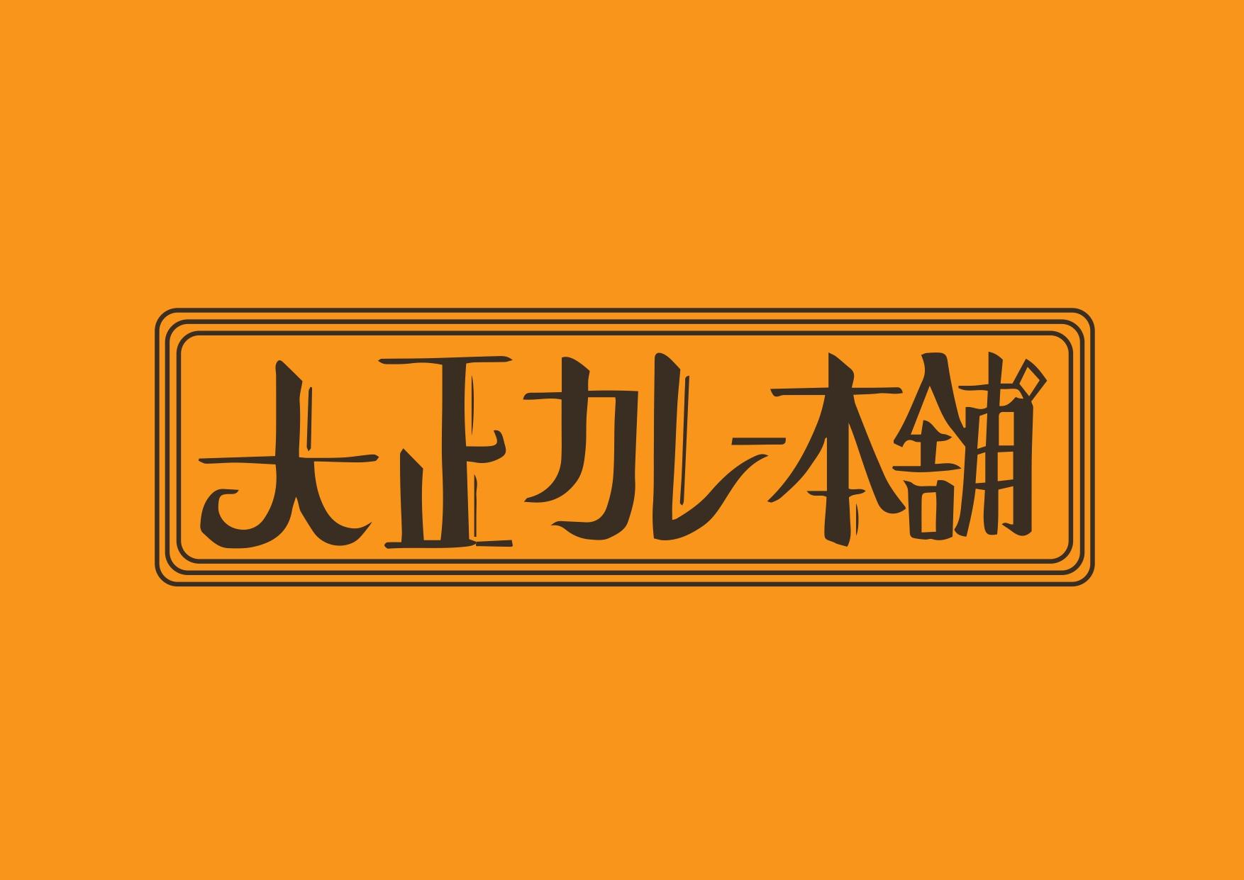 大正カレー本舗ロゴ